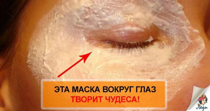 Стираем морщины и мешки вокруг глаз! Нужен всего 1 продукт! Есть у всех!